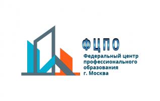Федеральный Центр профессионального образования г. Москва